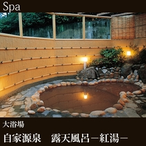 ▼自家源泉の露天風呂-紅湯-(2)