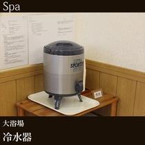 ▼大浴場-冷水器-