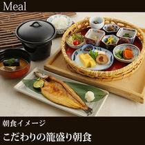 ●こだわりの和朝食(イメージ)