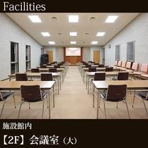 ◇【2F】会議室-大-有料/予約制(1)