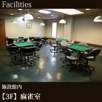 ◇【3F】麻雀室-1000円/1時間-[15:00-23:00](1)