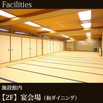 ◇【2F】宴会場(和ダイニング)[7:00-9:00/18:00-21:30](3)
