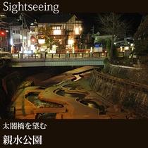 ▲[親水公園]有馬川と太閤橋