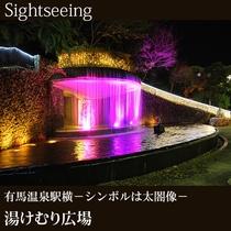 ▲[湯けむり広場]有馬温泉駅横-シンボルは太閤像-