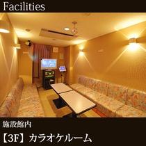 ◇【3F】カラオケルーム-2室あり 1500円/1時間-(1)