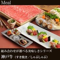 ●神戸牛のしゃぶしゃぶ/すき焼き(イメージ)