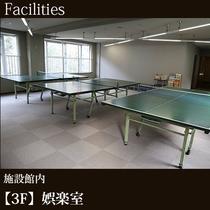 ◇【3F】娯楽室-卓球は無料でご利用いただけます-[15:00-23:00](1)
