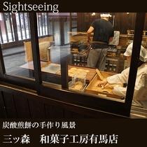 ▲[三ッ森 和菓子工房有馬店]炭酸煎餅の手作り風景