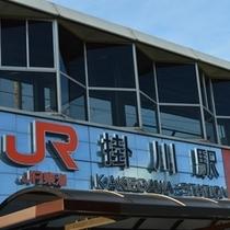 JR掛川駅のすぐ目の前!