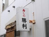 【寿しの「勝利」】入口は別ですが館内にお寿司屋さんが入っています。