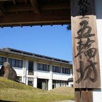 宮本武蔵誕生の地『五輪坊』外観