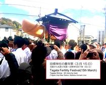 田県神社の豊年祭(3月15日)~名鉄小牧線「田県神社前」下車