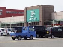 スーパーマーケット サニー