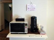 ☆ウェルカムコーヒー☆セルフサービス★電子レンジはご自由にお使い下さい♪♪