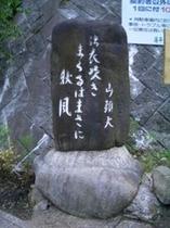 山頭火句碑