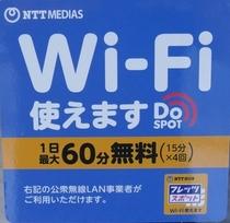 館内でWi-Fi出来ます。