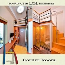 【コーナールーム】各階の角部屋で室数限定シングル
