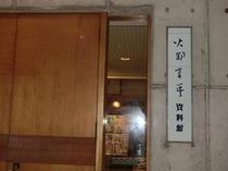 【火野葦平資料館】ホテルより車で約18分