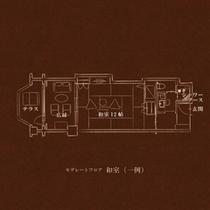 【モデレートフロア】 和室 (一例)