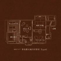 【特別フロア】 専有露天風呂付客室 TypeG