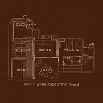 【特別フロア】 専有露天風呂付客室 TypeH
