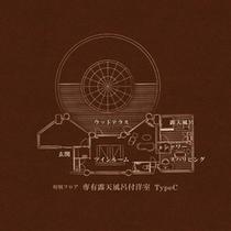 【特別フロア】 専有露天風呂付洋室 TypeC
