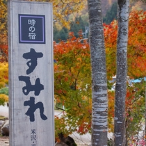 【秋】木々の葉が色付く9月下旬〜10月中旬。日本百名山のひとつ西吾妻山への紅葉狩りもおすすめ