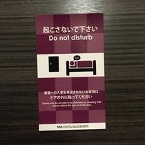 Do Not Disturbカード (起こさないで下さい)