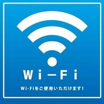 Wi-Fi全室接続可能(無料)