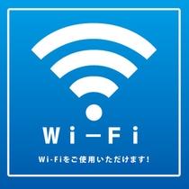全館(全客室、ロビー、レストラン)Wi-F無料i接続サービス
