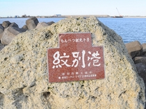 【紋別港】