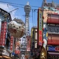 ◆  観光スポット  ◆  通天閣・新世界  ◆  電車10分