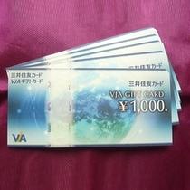 VJAギフトカード付プラン