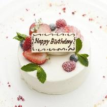 【記念日にピッタリ】シェフ特製ホールケーキをメッセージプレート付でご用意
