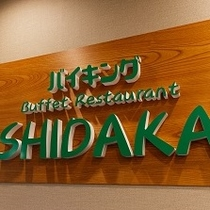 営業時間 朝食:7:00~9:30  夕食:18:00~23:00