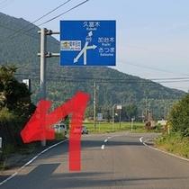 ①川内方面からお越しいただくと、こちらの標識。ちょっと急ですが左折してください。