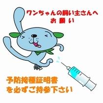 予防接種証明書をご持参下さい