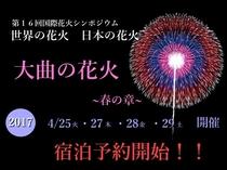 国際花火シンポジウム 大曲の花火 春の章