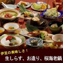 【料理】伊豆づくしプラン(全体)