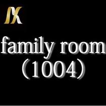 ファミリールーム(東側1004号室)のご紹介