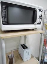 電子レンジ・トースター 無料でご利用いただけます!