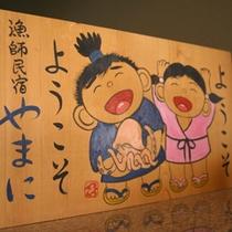 *館内には南知多生まれ「にわぜんきゅう」の作品を多数飾っております。