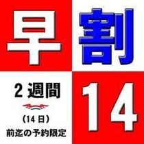 ☆早割14シングル(素泊まり)プラン☆