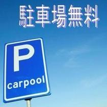 【駐車場全車完全無料/予約必要なし】