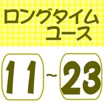 ☆デイユース11:00〜23:00まで☆