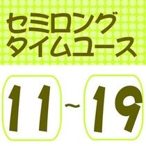 ☆デイユース11:00〜19:00まで☆