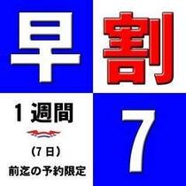 ☆早割7シングル(素泊まり)プラン☆