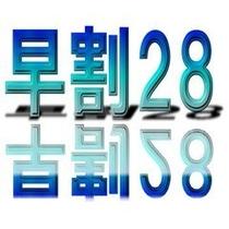 ☆早割28(カップル限定)素泊まりプラン☆