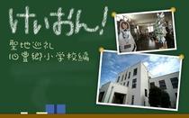 【けいおんの聖地】ヴォーリス作 貴重な建造物/旧豊郷小学校