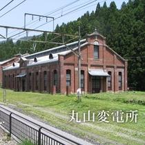 【丸山変電所】重要文化財に指定されている丸山変電所。